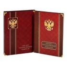 """Ежедневник в подарочной коробке """"Для дел государственной важности"""", твёрдая обложка, А5, 80 листов"""