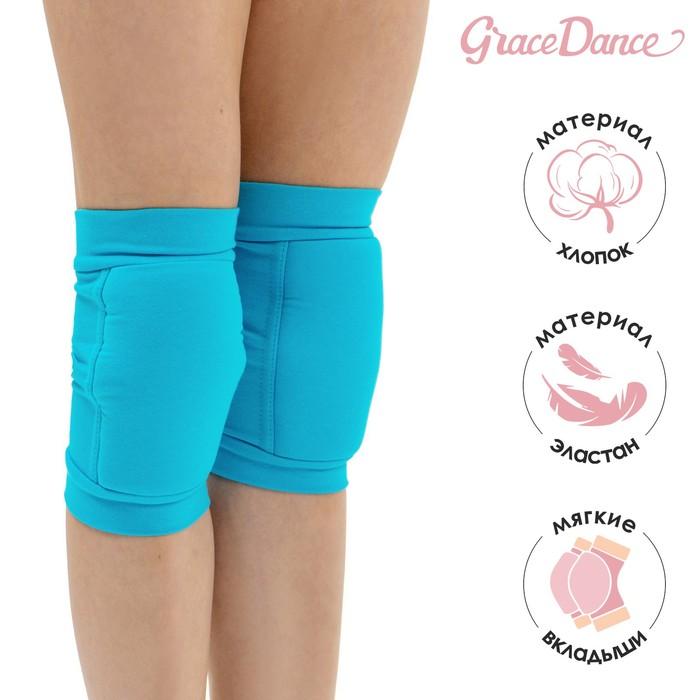Наколенник для гимнастики и танцев с уплотнителем,  размер XS, 4-7 лет, цвет бирюзовый
