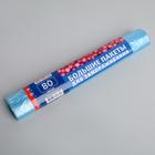 Пакеты для замораживания, 30х40см, 80шт./рулон, голубые