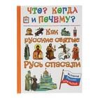 """Что? Когда и Почему? """"Как русские святые Русь спасали"""", твердая обложка"""
