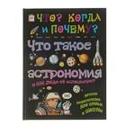 """Что? Когда и Почему? """"Что такое астрономия и как люди ее используют?"""", твердая обложка"""