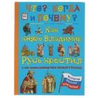 """Что? Когда и Почему? """"Как князь Владимир Русь крестил и как православная вера пришла в Россию"""", твердая обложка"""