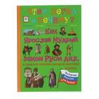 """Что? Когда и Почему? """"Как Ярослав Мудрый закон Руси дал,Мономах корону из Царьграда"""", твердая обложка"""