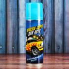 Спрей - краска для авто 160 мл, цвет синий