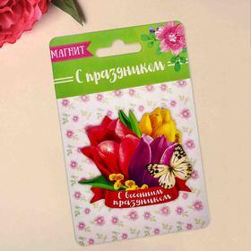 """Магнит """"С весенним праздником"""", 7,5 х 6,3 см"""