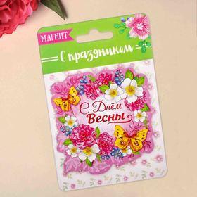 """Магнит """"С Днем Весны"""", 8,1 х 8,5 см"""