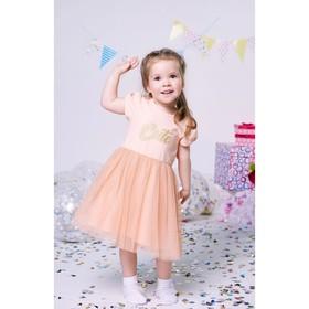 Платье нарядное для девочки, рост 92 см, цвет персиковый CAB 61672_М