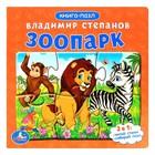 """Книга с пазлами 160*160мм """"Зоопарк"""""""
