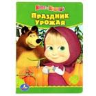 """Книжка-картон 110х150 мм, """"Праздник урожая. Маша и медведь"""""""