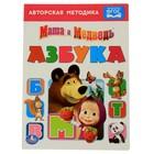 "Книжка-картон 160х220 мм, ""Азбука. Маша и медведь"""