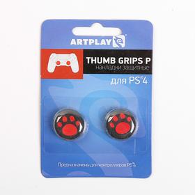 Накладки защитные на джойстики геймпада, Artplays Thumb Grips P, 2 шт, лапа, для PS 4 Ош