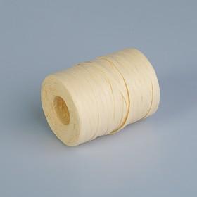 Рафия однотонная, экрю, 5 мм х 200 м