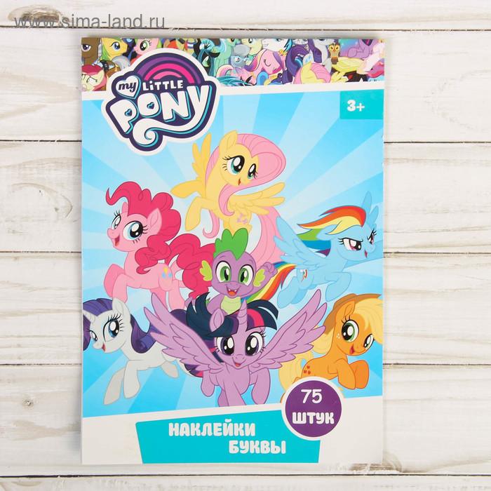 "Набор декоративных наклеек ""My Little Pony"" 88486"