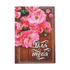 """Ежедневник """"Для тебя"""", твёрдая обложка, А5, 80 листов"""