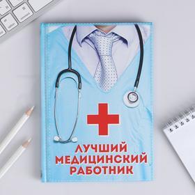 """Ежедневник """"Лучший медицинский работник"""", твёрдая обложка, А5, 80 листов"""