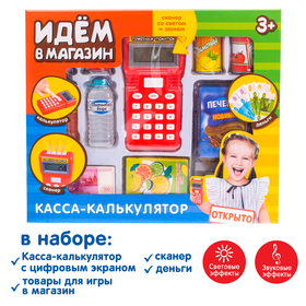 """Касса-калькулятор """"Идём в магазин"""", с аксессуарами, световые и звуковые эффекты"""