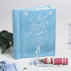 """Подарочный набор """"Наша прекрасная свадьба!"""": фотоальбом и селфи-палка"""