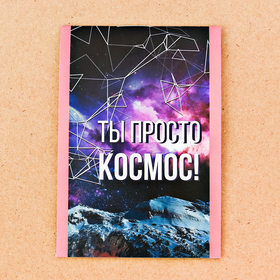 """Блокнот в клетку """"Ты просто космос"""", на скрепке, А7, 16 листов"""