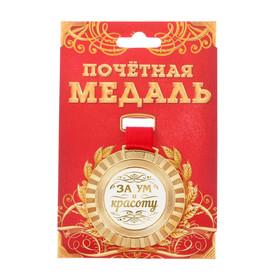 """Медаль универсальная """"За ум и красоту"""""""