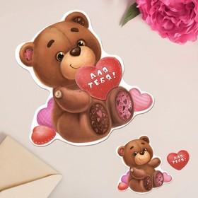 "Валентинка открытка с письмом ""Для тебя"", 8х7см."