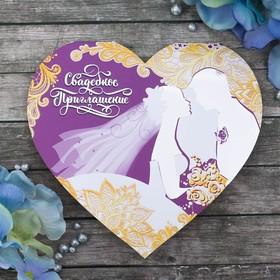 """Свадебное приглашение """"Пара, в фиолетовом"""""""