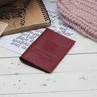 Обложка на пенсионное удостоверение 7,5*0,3*11, флотер бордовый