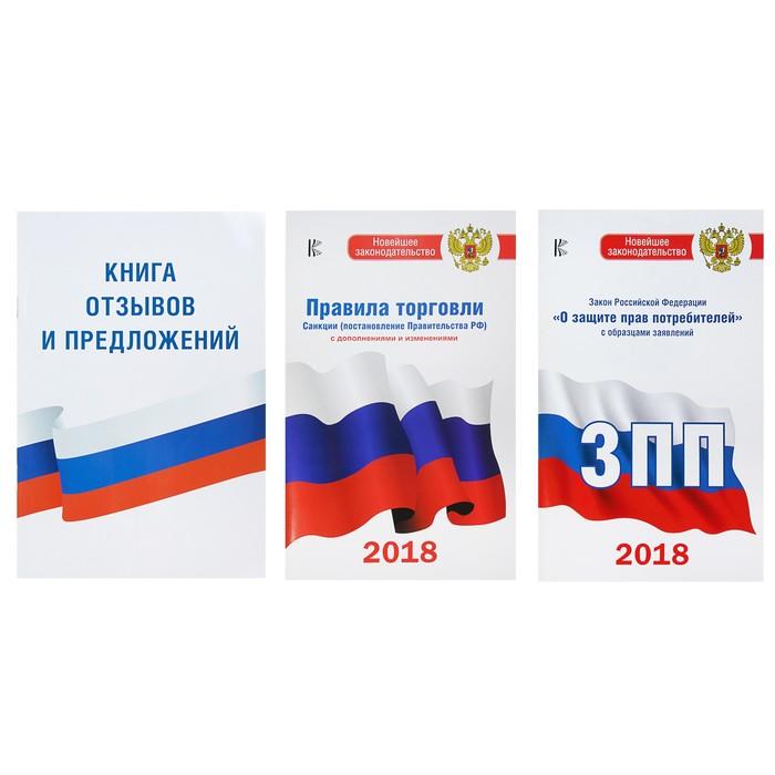 Комплект из 3-х книг: Книга отзывов и предложений, Закон о защите прав потребителей, Правила торговли
