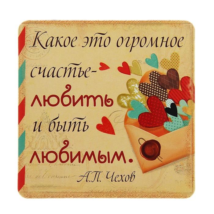 """Магнит """"Какое это огромное счастье - любить"""""""