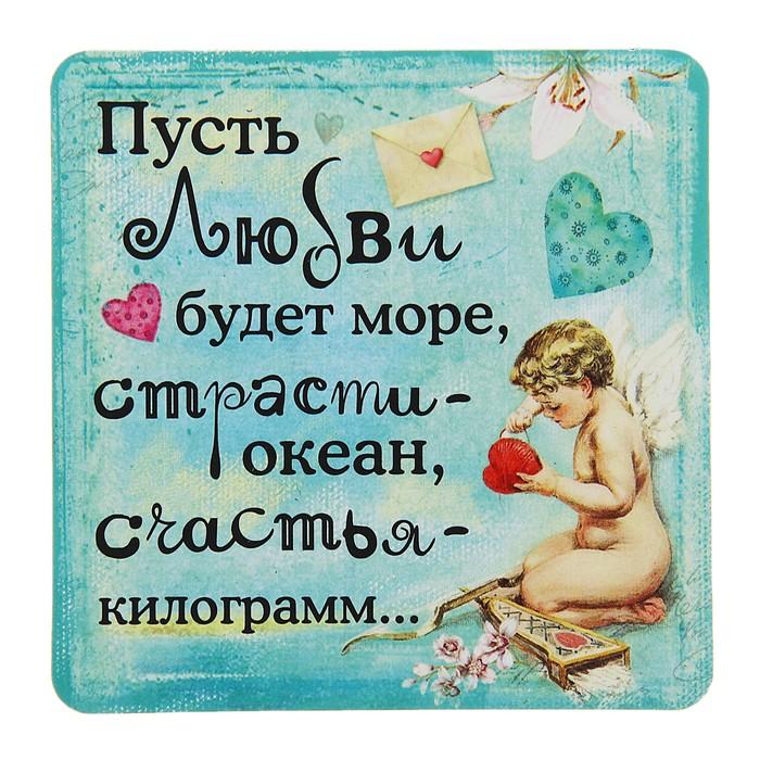 """Магнит """"Пусть любви будет море"""""""