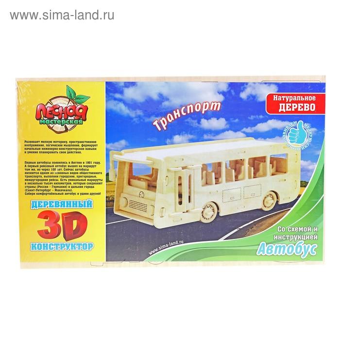"""Конструктор деревянный 3D """"Автобус"""""""