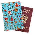 """Обложка для паспорта """"Паспорт лисички"""""""