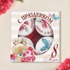 """Набор свечей """"С праздником 8 марта"""" 4 шт в наборе"""