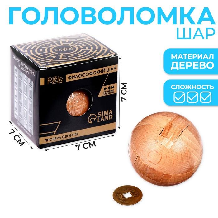 Головоломка Игры разума «Философский шар»