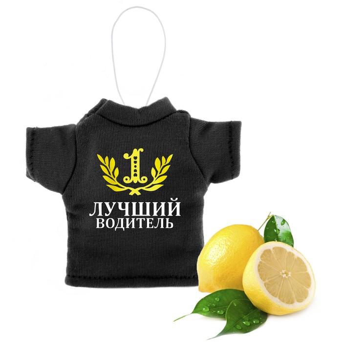 """Ароматизатор для авто футболка """"Лучший водитель"""" (Дерзкий лимон)"""