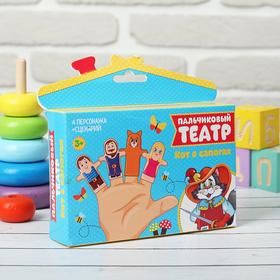 """Пальчиковый театр """"Кот в сапогах"""", набор: 4 персонажа, сценарий"""