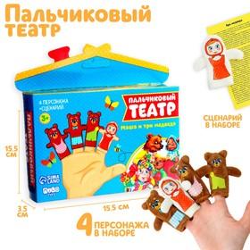 """Пальчиковый театр """"Три медведя"""", набор: 4 персонажа, сценарий"""