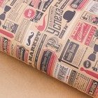 Бумага упаковочная крафт «Газетные вырезки», 50 х 70 см