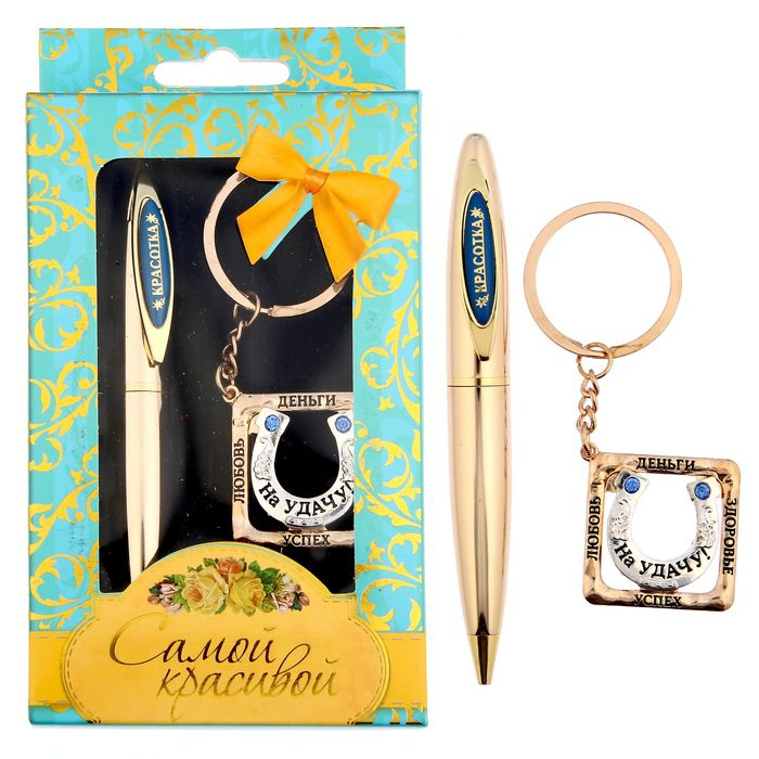 """Набор подарочный 2 в 1 """"Самой красивой"""": брелок+ручка"""