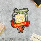 """Открытка поздравительная """"С Праздником 23 февраля!"""", тиснение, 9 х 8 см"""
