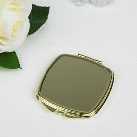 Зеркало складное, квадратное, без увеличения, двустороннее, цвет золотой Ош