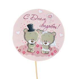 Топпер - открытка 'С Днём Свадьбы' мишки Ош