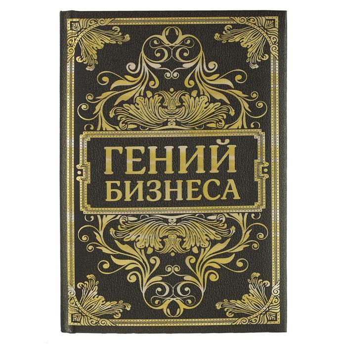 """Ежедневник """"Гений бизнеса"""", твёрдая обложка, А5, 96 листов"""