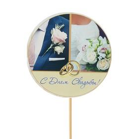 Топпер - открытка 'С Днём Свадьбы' Ош