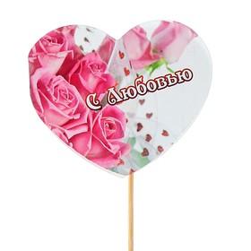"""Топпер - открытка """"С Любовью"""" розы"""