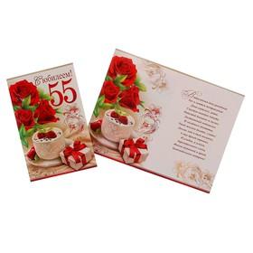 Открытка 'С Юбилеем! 55' розы, малина, подарок Ош