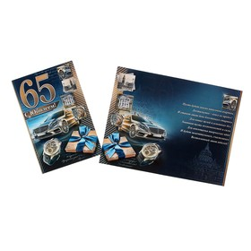 Открытка 'С Юбилеем! 65' автомобиль, подарок, часы Ош