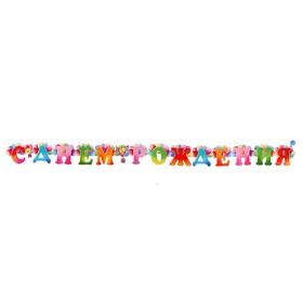 """Гирлянда с плакатом А3 """"С Днём Рождения!"""" воздушные шары, 230 см"""