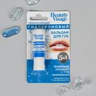 Бальзам для губ Beauty Visage увлажняющий гиалуроновый, 3,6 г