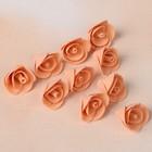 Цветок свадебный из фоамирана ручная работа маленькие D-2 см 10 шт, цвет персиковый