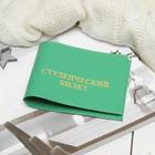 Обложка для студенческого билета, цвет ярко-зелёный флотер